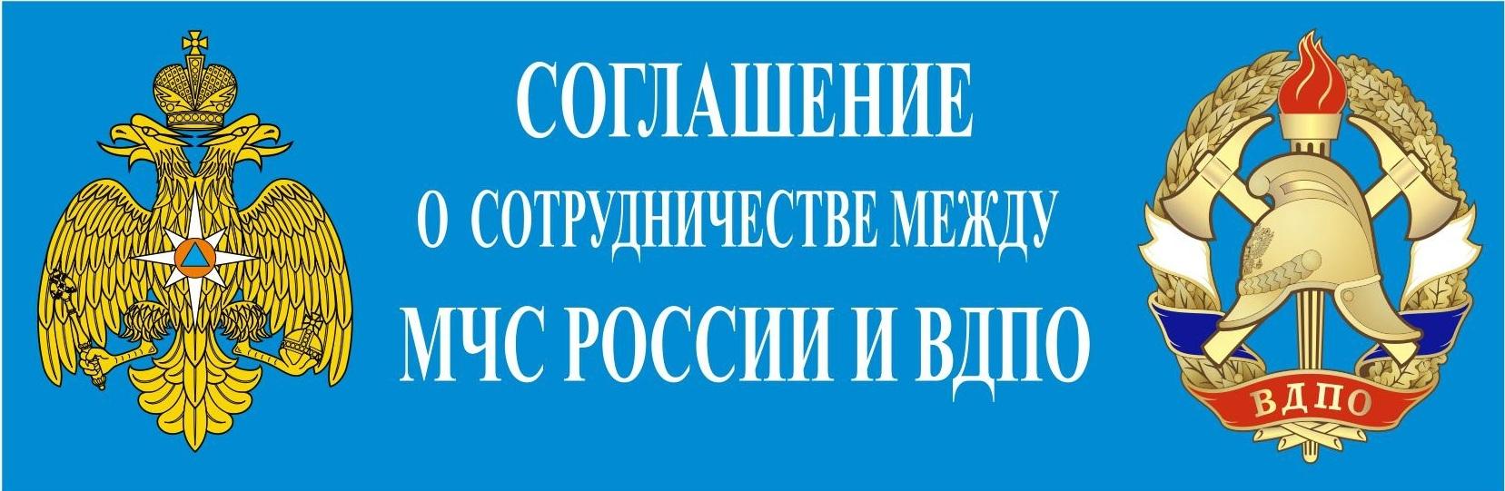 Соглашение МЧС и ВДПО