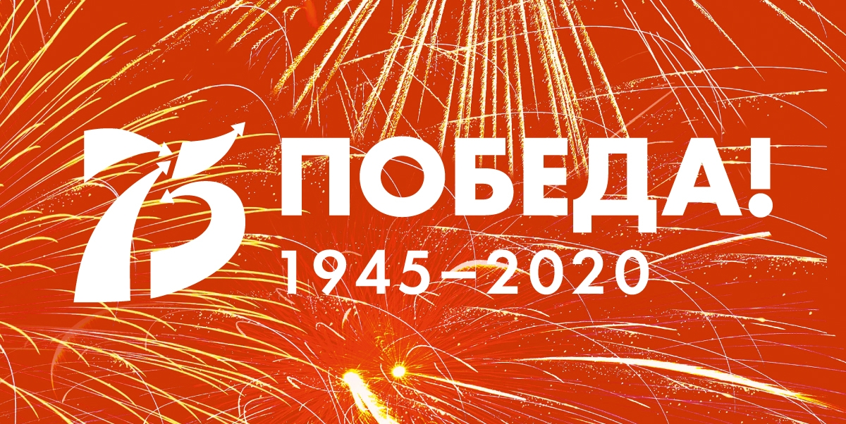 Навстречу 75-летию Великой Победы